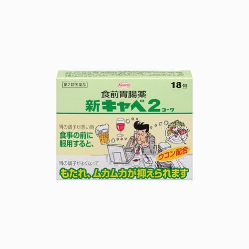 japantop-[KOWA] 신카베진2 18포, 위장보조제